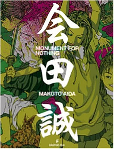 Monument For Nothing Japanese And English Edition Aida Makoto 9784766118049 Amazon Com Books