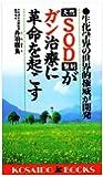 天然SOD製剤ががん治療に革命を起こす―生化学界の世界的権威が開発 (広済堂ブックス)