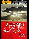 红色三步曲:历史选择了毛泽东
