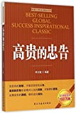 img - for Noble Advice (Chinese Edition) book / textbook / text book