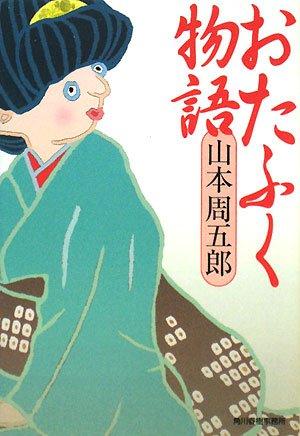 Download おたふく物語 (時代小説文庫) ebook