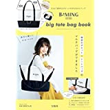 2018 B:MING by BEAMS big tote bag book ビッグトートバッグ