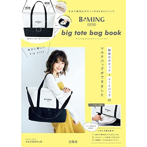 B:MING by BEAMS big tote bag book 画像