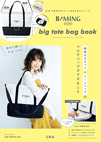 B:MING by BEAMS 2018 ‐ big tote bag book 大きい表紙画像