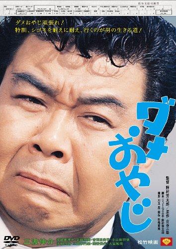 Japanese Movie - Dame Oyaji [Japan DVD] DB-602