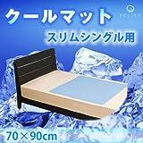 冷却クールジェルマット【冷えるコールマット】 エコクール 低反発ジェルパッド 【スリムシングル70x90cm】 ecm-7090