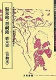 温泉銘・晋祠銘 唐太宗 (百衲本) (テキストシリーズ)