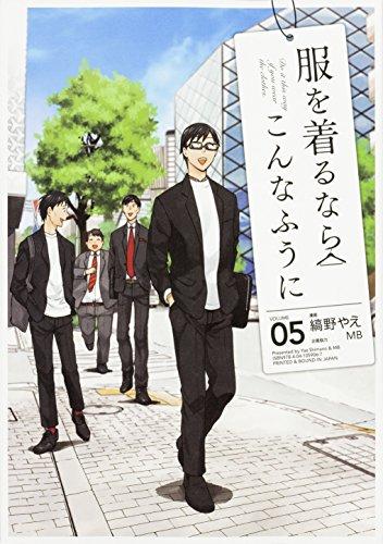 服を着るならこんなふうに (5) (単行本コミックス)