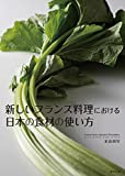 新しいフランス料理における日本の食材の使い方