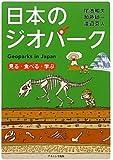 日本のジオパーク―見る・食べる・学ぶ