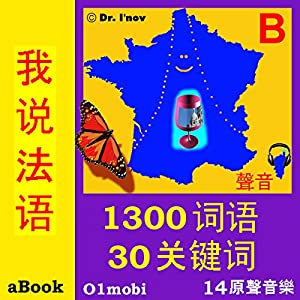 I Speak French (with Mozart) for Chinese Speakers Audiobook