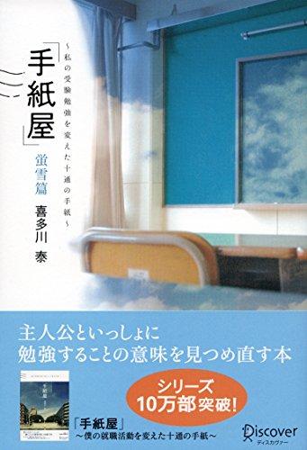 手紙屋 蛍雪篇〜私の受験勉強を変えた十通の手紙〜