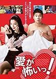 [DVD]愛が怖いっ!