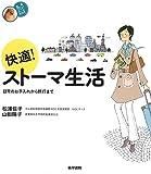 快適! ストーマ生活: 日常のお手入れから旅行まで (看護ワンテーマBOOK)