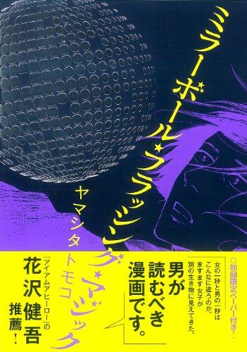 ミラーボール・フラッシング・マジック (Feelコミックス)