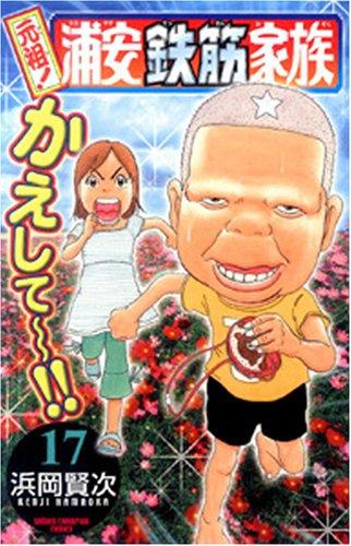 元祖!浦安鉄筋家族 17 (少年チャンピオン・コミックス)