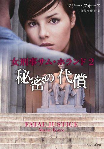 女刑事サム・ホランド 2 秘密の代償 (ベルベット文庫)