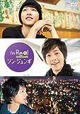 [DVD]I'm Real ソン・ジュンギ