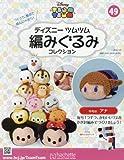 Disney Tsum Tsum Crochet Collection January 10 2018 No.49