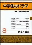 中学生のドラマ 3 (戦争と平和)