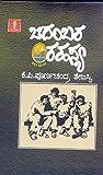 Chidambara Rahasya: Novel