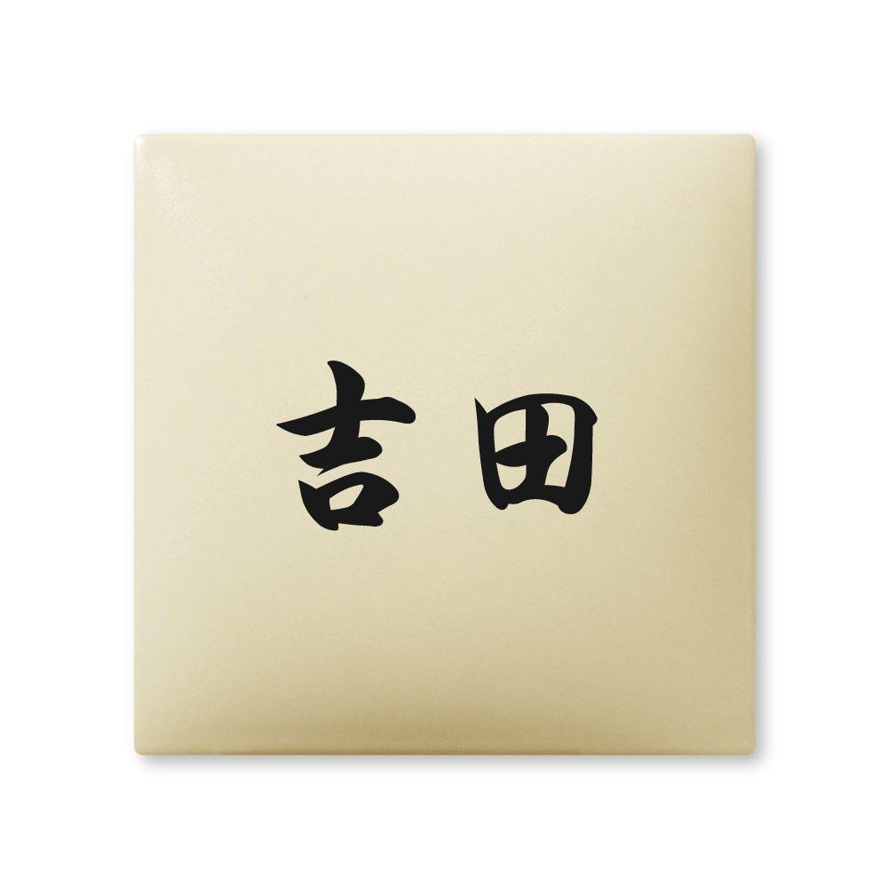 丸三タカギ 彫り込み済表札 【 吉田 】 完成品 アークタイル AR-1-1-4-吉田   B00RFA8USC