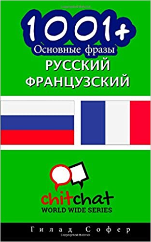 1001+ Basic Phrases Russian - French