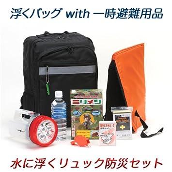 0f212cf2dd0e Amazon.co.jp : 水に浮くリュック防災セット 【水害 津波 避難用品 ...