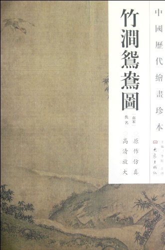 Bamboo Gully and Mandarin Duck - Chinese Paintings in the Past Dynasties (Chinese Edition)