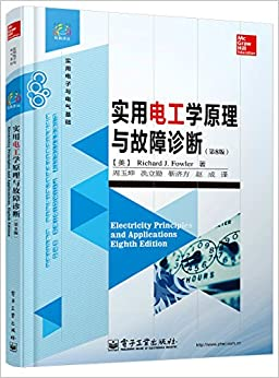 Practical electrical engineering principles and fault diagnosis (8th Edition)(Chinese Edition)