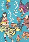 うそうそ しゃばけシリーズ5 (新潮文庫)