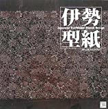 伊勢型紙―Japanese Traditional Stencil Design (Elements for Artists and Designers Series)