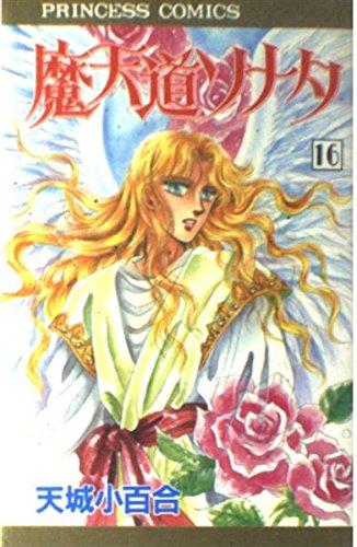 魔天道ソナタ 16 (プリンセスコミックス)