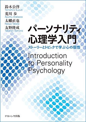 パーソナリティ心理学入門: ストーリーとトピックで学ぶ心の個性