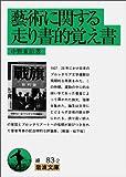 藝術に関する走り書的覚え書 (岩波文庫 緑 83-2)