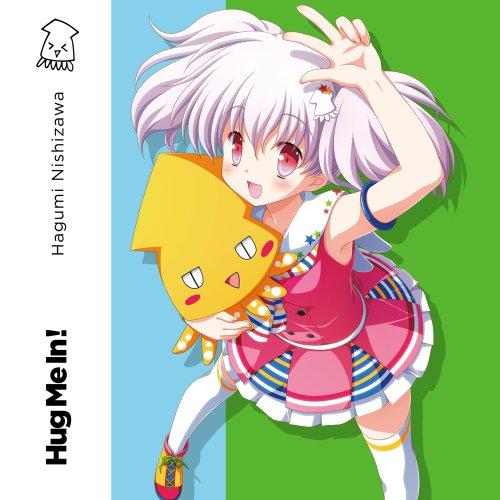 西沢はぐみ / Hug Me In! ー西沢はぐみ メジャーデビューアルバムの商品画像