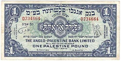 1948 IL PALESTINE ISRAEL IN ITS FIRST YEAR! SUPERB ORIGINAL BLUE 1 PALESTINE POUND BILL in HEBREW and ARABIC! 1 Pound Choice About Extremely Fine