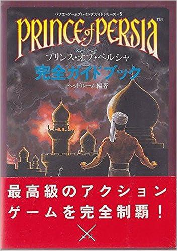 プリンス・オブ・ペルシャ完全ガイドブック (パソコンゲームプレイングガイドシリーズ)