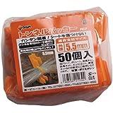 第一ビニール トンネルパッカー (50個入パック) 径5.5mm (オレンジ)