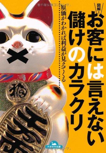Zukai okyaku niwa ienai moke no karakuri : Genka ga wakareba rieki ga miete kuru. pdf