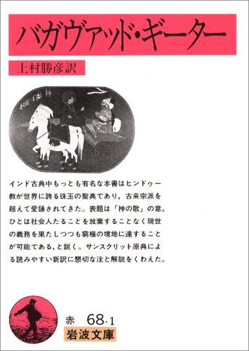 バガヴァッド・ギーター (岩波文庫)