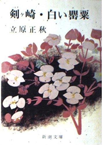 剣ケ崎・白い罌粟 (新潮文庫)