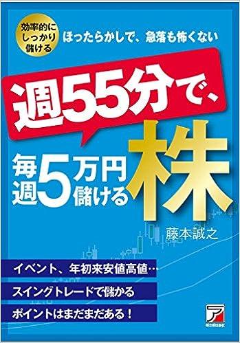 週55分で、毎週5万円儲ける株 (A...