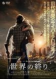 [DVD]世界の終り [DVD]