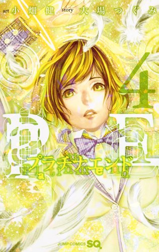 プラチナエンド 4 (ジャンプコミックス)