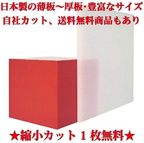 日本製 アクリル板 乳半(キャスト板) 厚み8mm 600X700mm 縮小カット1枚無料 カンナ・糸面取り仕上(エッジで手を切る事はありません)(業務用・キャンセル返品不可) レーザーカット可