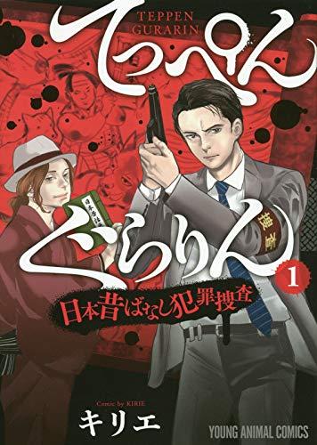 てっぺんぐらりん ~日本昔ばなし犯罪捜査~ 1