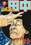 Koukou Afro Tanaka [In Japanese] [Japanese Comic] Vol.7
