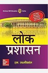Lok Prashasan (Hindi) (Hindi Edition) Kindle Edition
