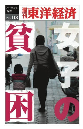 女子の貧困─週刊東洋経済eビジネス新書No.118 (週刊東洋経済eビジネス新書)